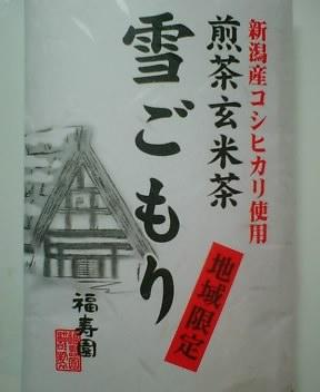 061007fukujuen1.JPG
