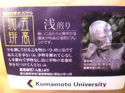 091012kumamoto2.jpg