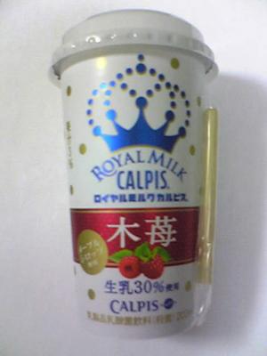 ロイヤルミルクカルピス 木苺